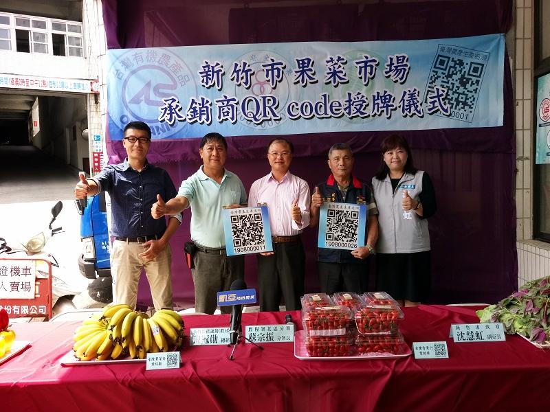 新竹果菜市場推動承銷商QRCode認證