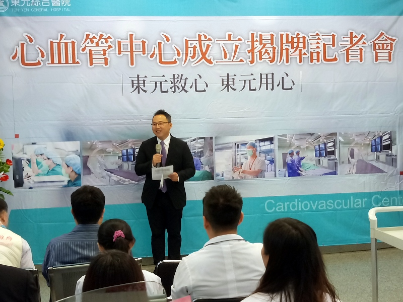 東元醫院心血管中心成立揭牌典禮