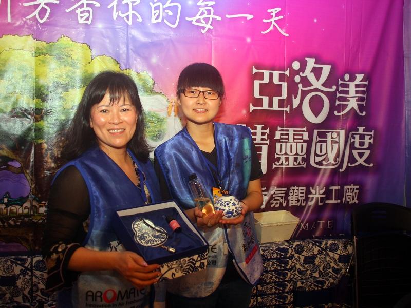 【2017ATTA台中國際旅展】亞洛美精靈國度一處新的觀光工廠