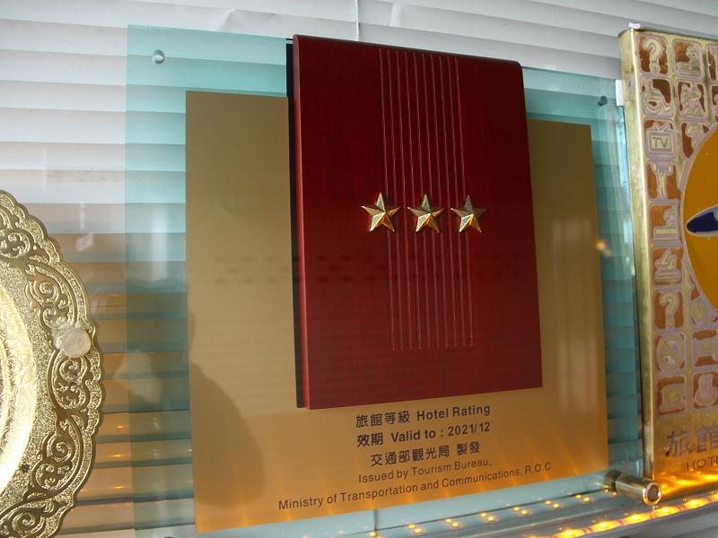彰化旅行住宿「新」選擇有「星」就是好旅館