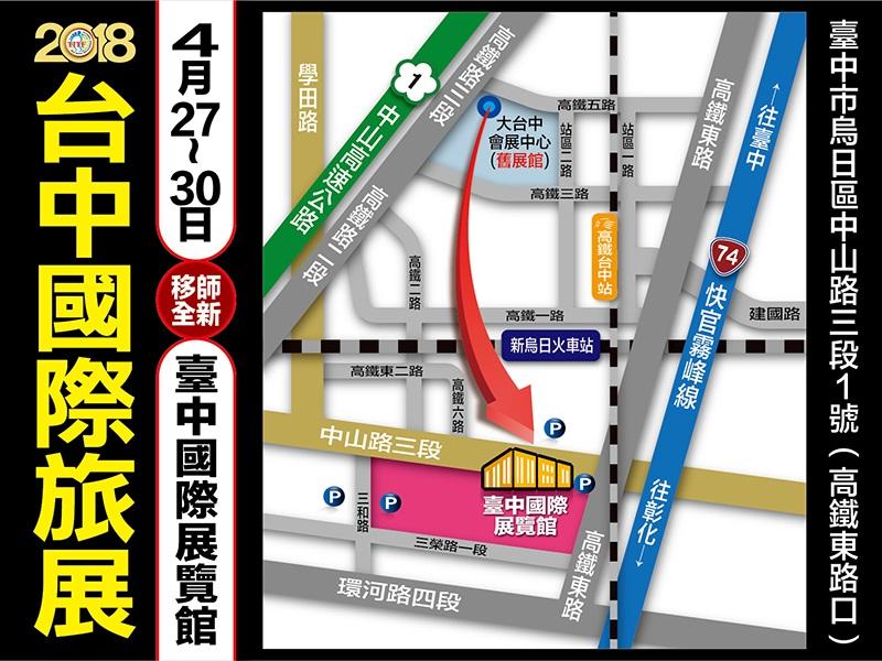 2018台中國際旅展4/27-30臺中國際展覽館登場