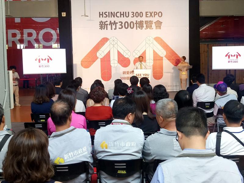 新竹300博覽會開始試營運