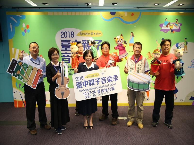 2018台中親子音樂季將於10/27至10/28夏綠地公園...