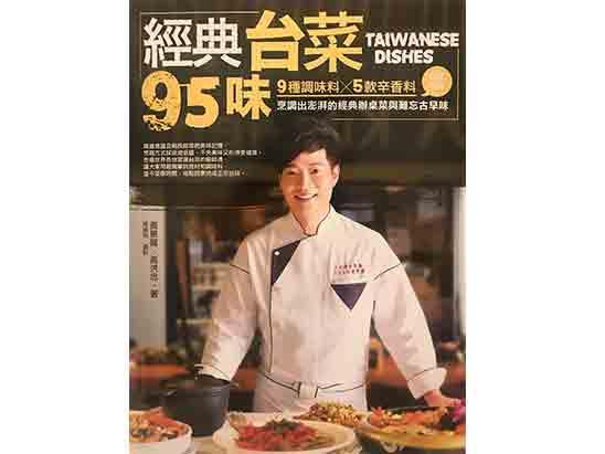 台北冠軍台菜餐廳訂購年菜送食譜