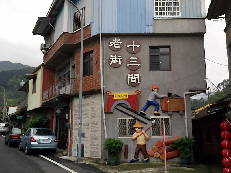 愛上南庄100打造十三創意街區漫慢遊