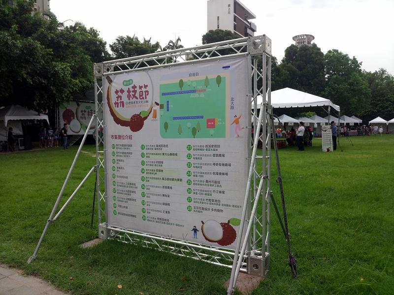 2019新竹市荔枝節在北大公園舉辦