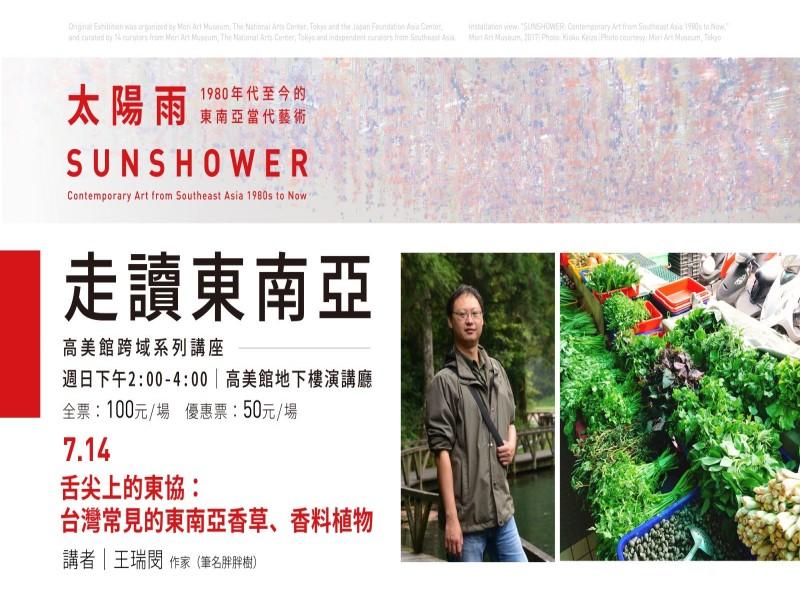 王瑞閔主講「舌尖上的東協:台灣常見的東南亞香草、香料植物」