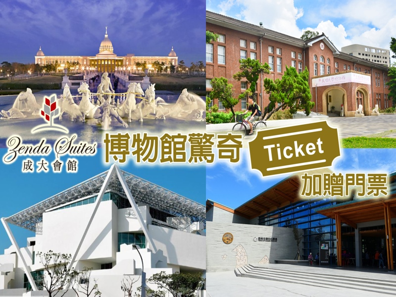 成大會館推出【博物館驚奇-住房贈門票專案】入住指定專案,可...