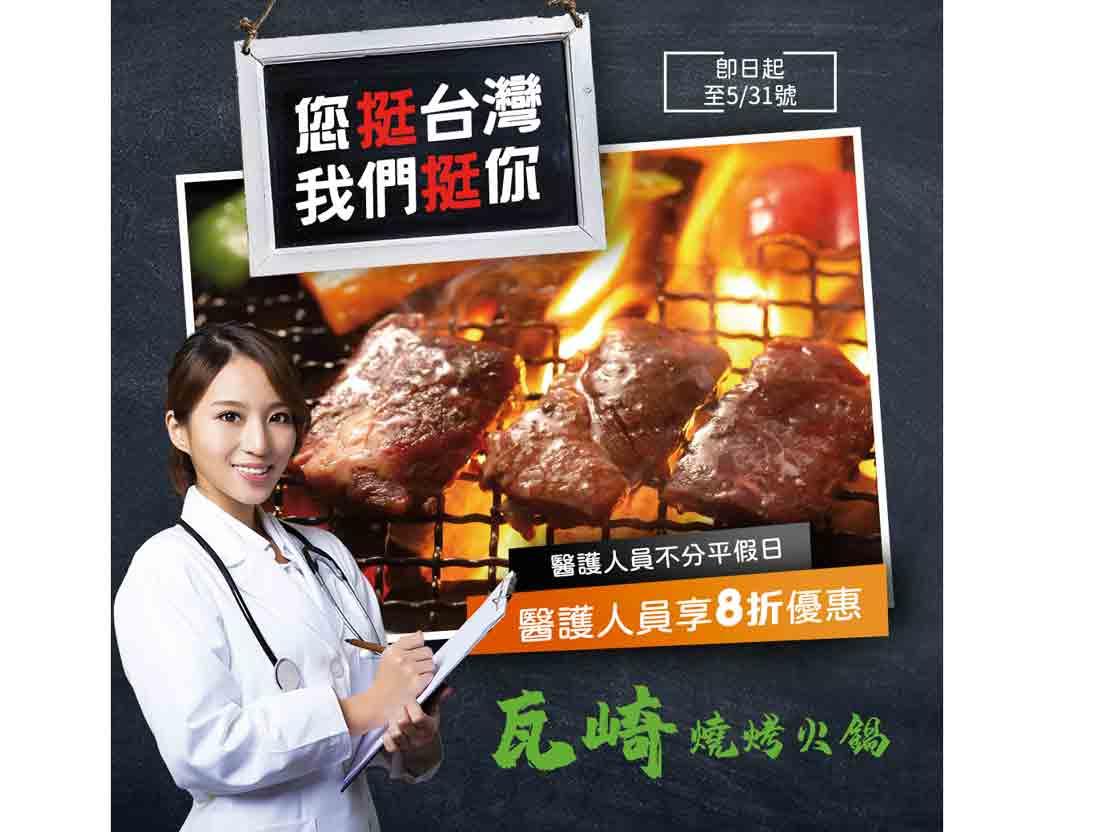 台北連鎖燒烤火鍋店醫護人員享優惠