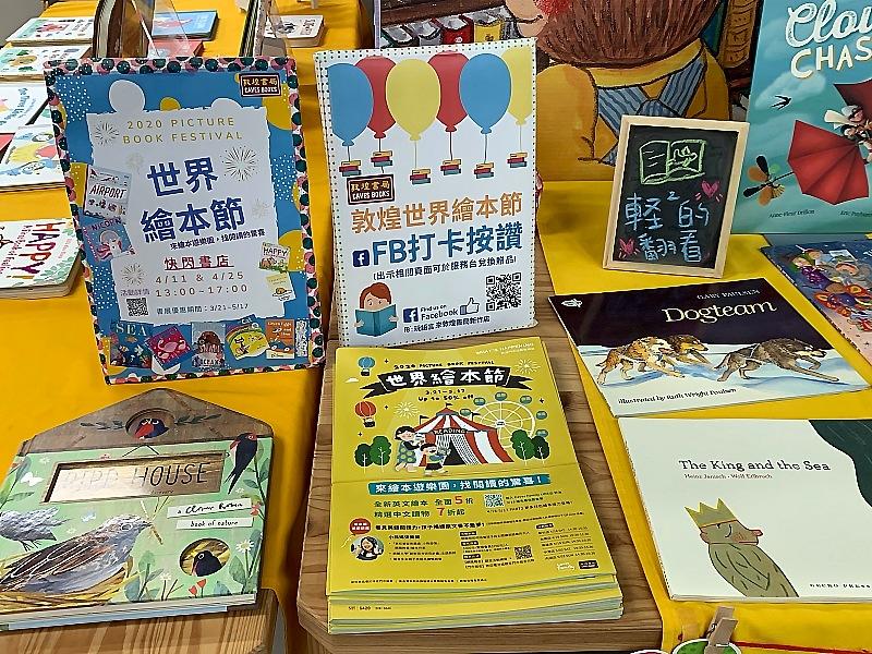 2020世界繪本節在新竹縣政府文化局登場