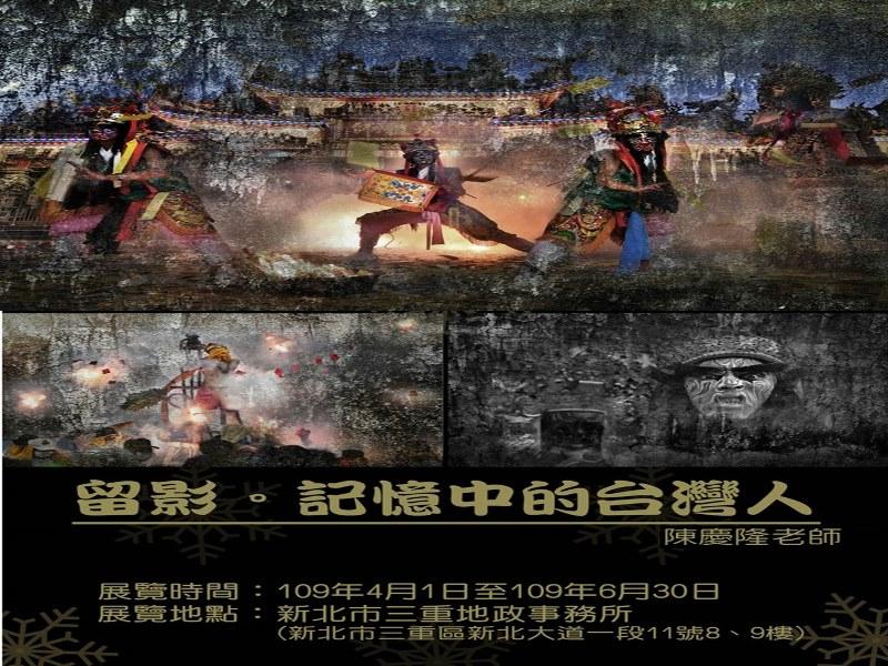 名攝影家陳慶隆老師「留影。記憶中的台灣人」作品展開展