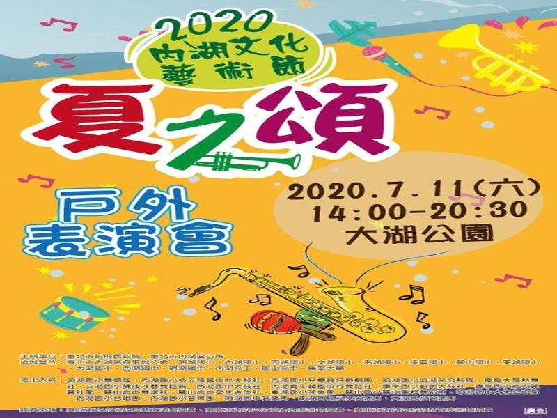 2020內湖文化藝術節-夏之頌戶外表演會
