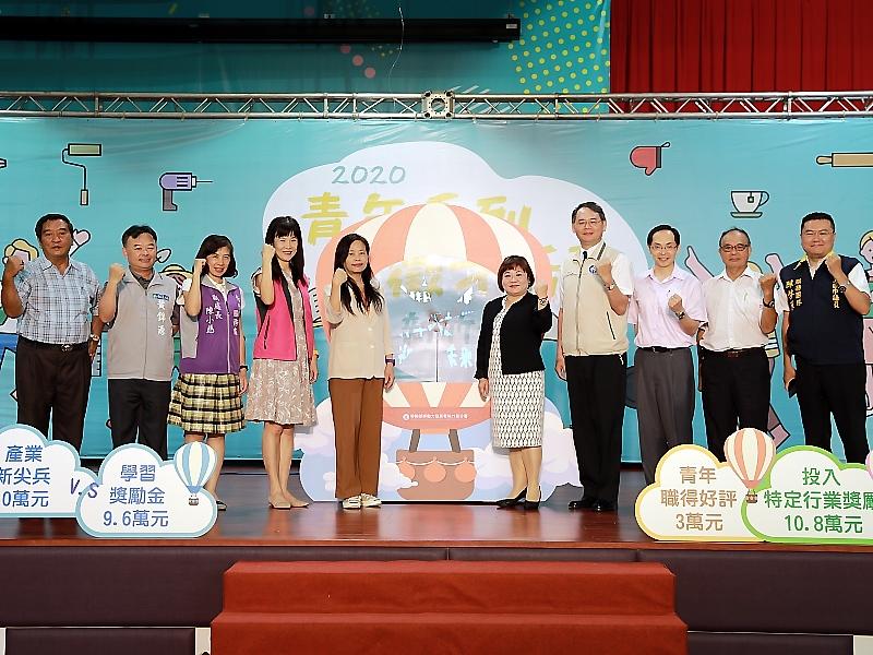 「2020青年系列徵才-新竹場」活動