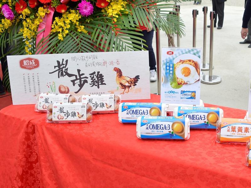 大成與日本昭和產業合作世界級蛋品廠選在彰化投資