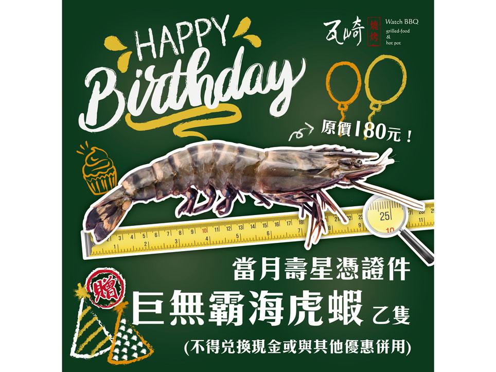 台北燒烤火鍋吃到飽壽星好禮巨無霸海虎蝦