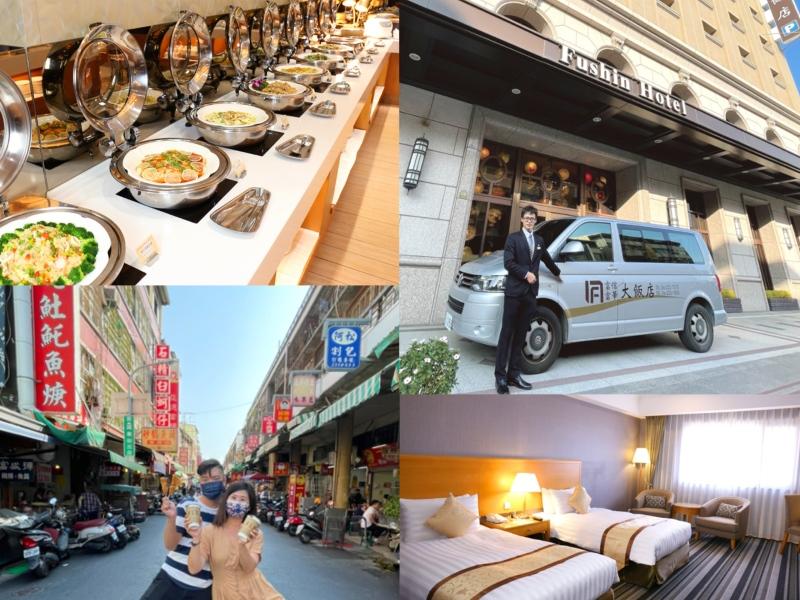 來台南最想逛吃國華街富信富華好食跡住房專案送300元美食券