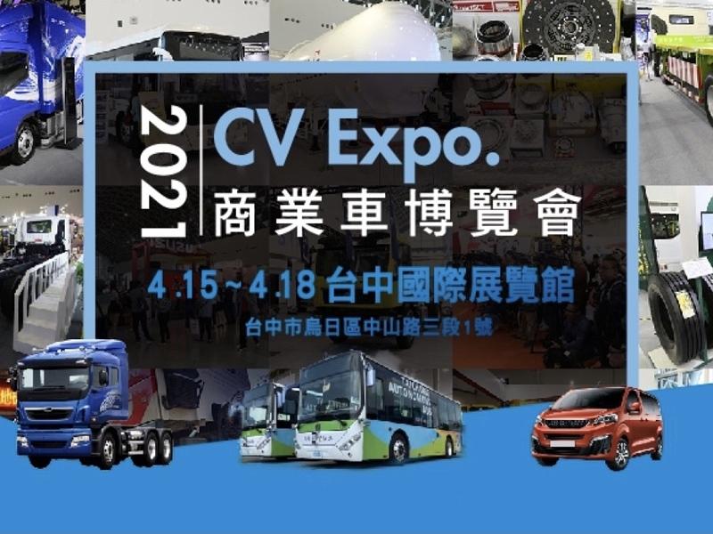 2021商業車博覽會八大特色百大新品同步登場
