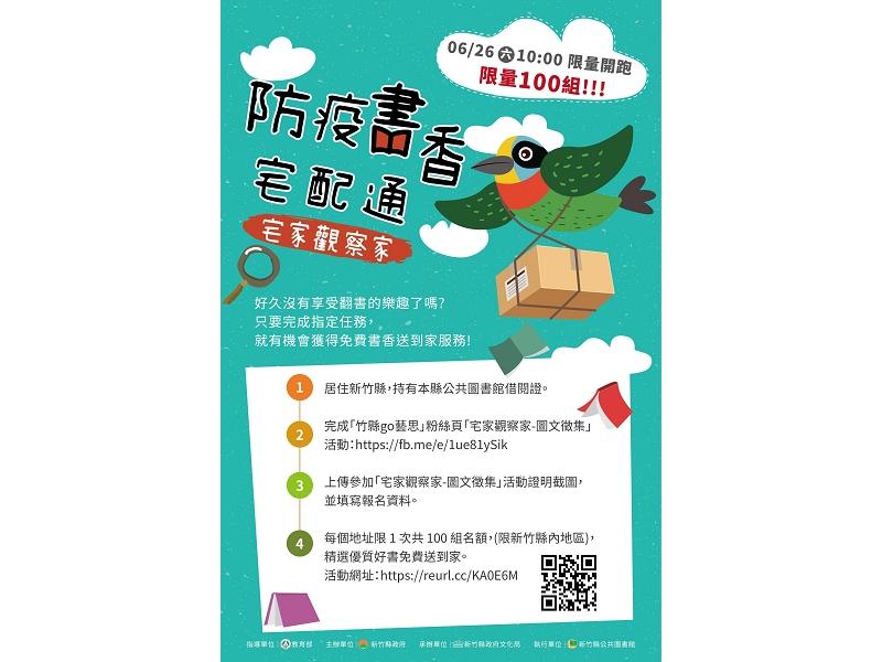 新竹縣政府文化局圖書推出「防疫書香宅配通」
